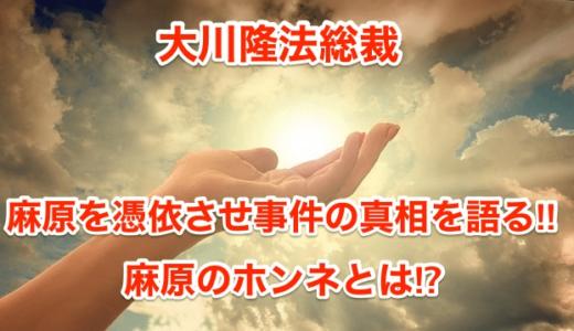 【大川隆法総裁】麻原を憑依させ事件の真相を語る‼︎麻原のホンネとは⁉︎