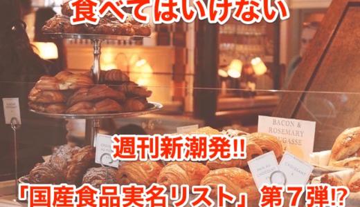 【食べてはいけない】週刊新潮発‼︎「国産食品実名リスト」第7弾⁉︎