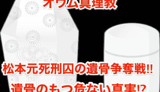 【オウム真理教】松本元死刑囚の遺骨争奪戦‼︎遺骨の持つ危ない真実⁉︎