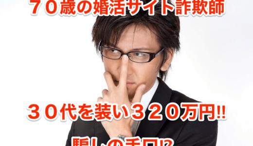 【70歳の婚活サイト詐欺師】30代を装い320万円‼︎騙しの手口⁉︎