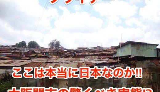 【フライデー】ここは本当に日本なのか‼︎大阪闇市の驚くべき実態⁉︎