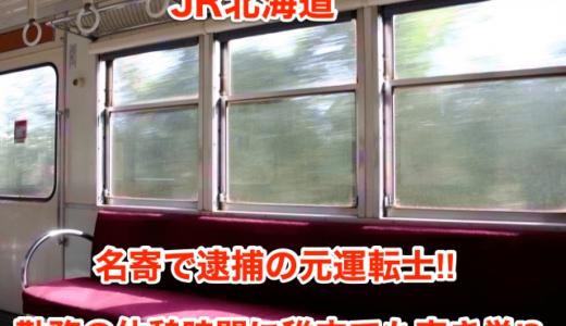 【JR北海道】名寄で逮捕の元運転士‼︎勤務の休憩時間に稚内でも空き巣⁉︎