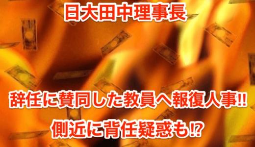 【日大田中理事長】辞任に賛同した教員へ報復人事‼︎側近に背任疑惑も⁉︎
