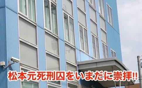 【札幌アレフ】松本元死刑囚をいまだ崇拝‼︎「狂気の救済者になれ」とは⁉︎
