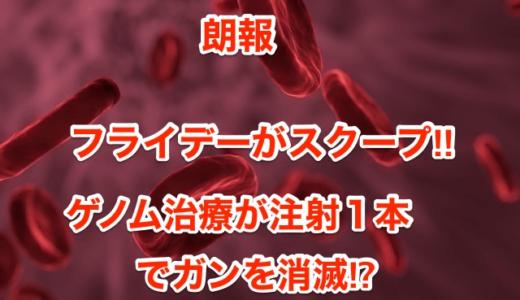 【朗報】フライデーがスクープ‼︎ゲノム治療が注射1本でガンを消滅⁉︎