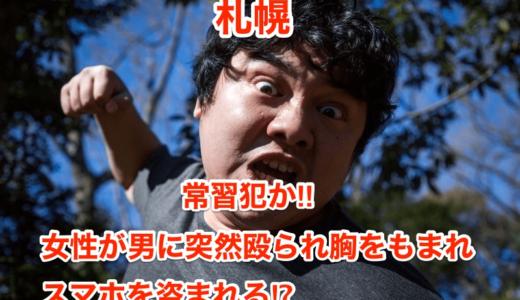 【札幌】常習犯か‼︎女性が男に突然殴られ胸をもまれスマホを盗まれる⁉︎