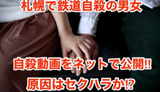 【札幌で鉄道自殺の男女】自殺動画をネットで公開‼︎原因はセクハラか⁉︎