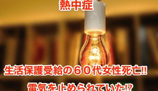 【熱中症】生活保護受給の60代女性死亡‼︎電気を止められていた⁉︎