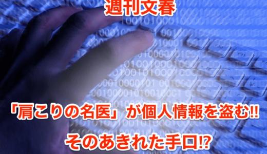 【週刊文春】「肩こりの名医」が個人情報を盗む‼︎そのあきれた手口⁉︎
