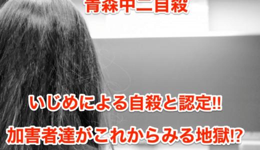 【青森中二自殺】いじめによる自殺と認定‼︎加害者達がこれからみる地獄⁉︎
