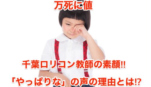 【万死に値】千葉ロリコン教師の素顔‼︎「やっぱりな」の声の理由とは⁉︎