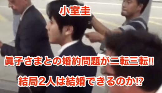 【小室圭】眞子さまとの婚約報道が二転三転‼︎結局2人は結婚できるのか⁉︎
