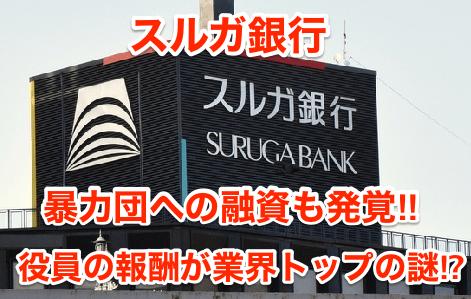 【スルガ銀行】暴力団への融資も発覚‼︎役員の報酬が業界トップの謎⁉︎