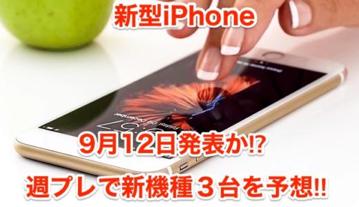 【新型iPhone】9月12日発表か‼︎週プレで新機種3台を予想⁉︎