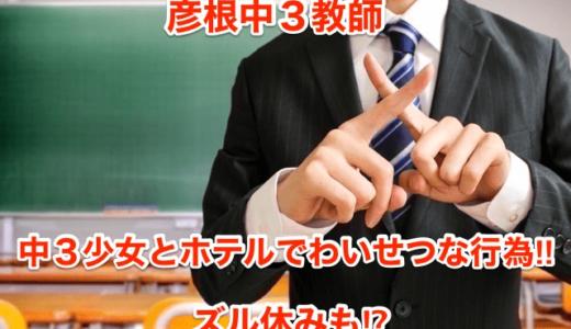 【彦根中学教師】中3少女とホテルでわいせつな行為‼︎ズル休みも⁉︎