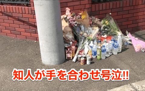 【札幌僧侶遺体遺棄】知人が手を合わせ号泣‼︎現場取材で分かったこと⁉︎