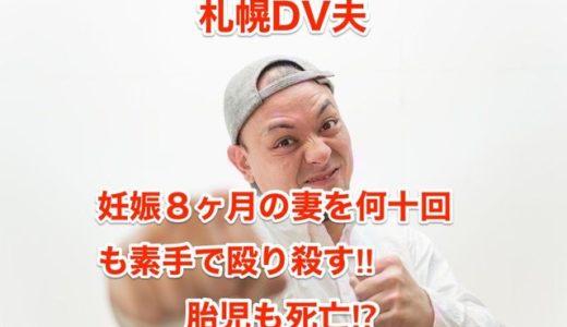 【札幌DV夫】妊娠8ヶ月の妻を何十回も素手で殴り殺す‼︎胎児も死亡⁉︎