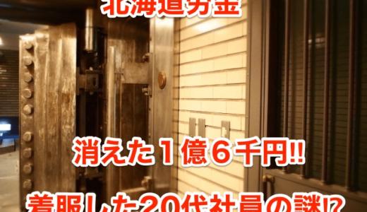 【北海道労金】消えた1億6千円‼︎着服した20代社員の自殺の謎⁉︎