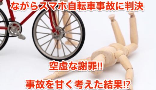 【ながらスマホ自転車事故に判決】空虚な謝罪‼︎事故を甘く考えた結果⁉︎
