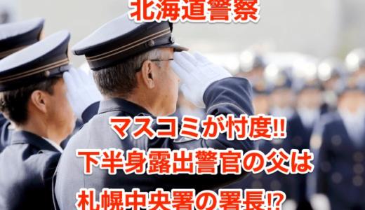 【北海道警察】マスコミが忖度‼︎下半身露出警官の父は札幌中央署の署長⁉︎