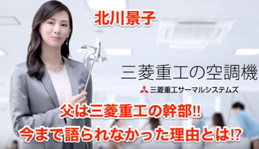 【北川景子】父は三菱重工の幹部‼︎今まで語られなかった理由とは⁉︎