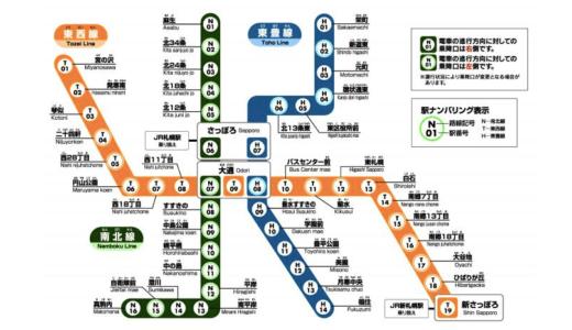 【北海道大停電】9月7日最新情報‼︎札幌の通勤通学について⁉︎