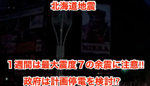 【北海道地震】1週間は最大震度7の余震に注意‼︎政府は計画停電を検討⁉︎