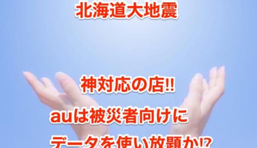 【北海道大地震】神対応の店‼︎auは被災者向けにデータを使い放題か⁉︎
