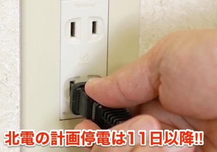 【北海道大地震】北電の計画停電は11日以降‼︎先ずは20%の節電を⁉︎