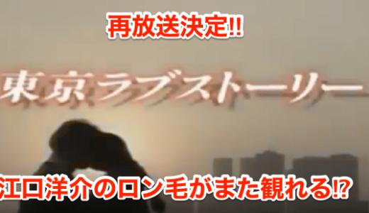 【東京ラブストーリー】再放送決定‼︎江口洋介のロン毛がまた観れる⁉︎