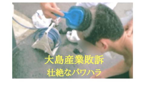 【大島産業敗訴】壮絶パワハラ‼︎丸刈、パンイチ、車用ブラシに土下座⁉︎