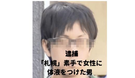 【札幌連続わいせつ魔】素手で女性に体液をつける‼︎器物損壊で逮捕⁉︎