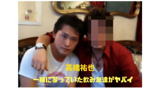【高橋祐也】7年前のブログで一緒に写っていたのは‼︎あの大物も参戦⁉︎