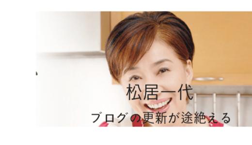【松居一代ブログ】謎の更新ストップ‼︎泰葉にまで心配される事態に⁉︎