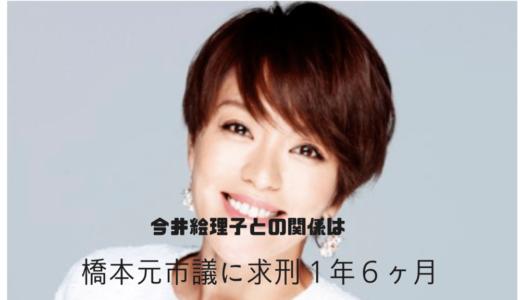 【今井絵理子】橋本元市議に懲役1年6ヶ月求刑‼︎その後の2人の関係は⁉︎