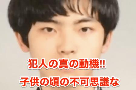 【仙台警察官刺殺】犯人の真の動機‼︎子供の頃の不可思議な儀式とは⁉︎