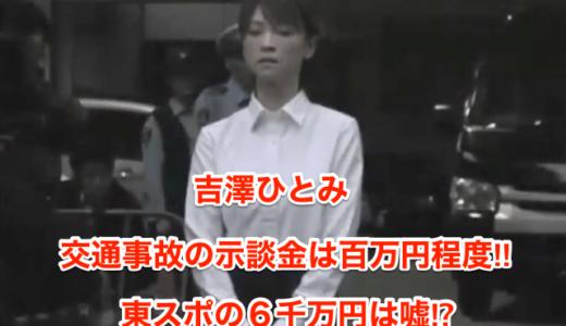 【吉澤ひとみ】交通事故の示談金は百万円程度‼︎東スポの6千万円は嘘⁉︎