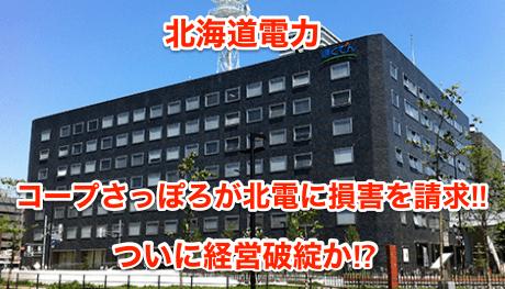 【北海道電力】コープさっぽろが北電に損害を請求‼︎ついに経営破綻か⁉︎