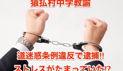 【猿払村中学教諭】道迷惑条例違反で逮捕‼︎ストレスがたまっていた⁉︎追記