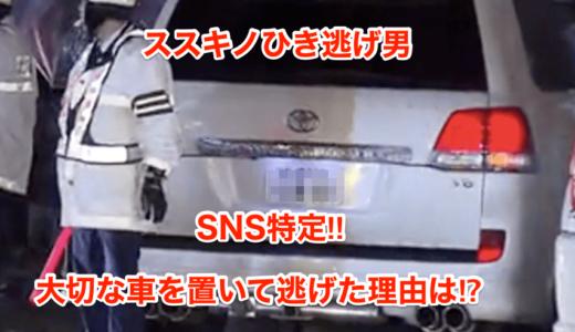 【ススキノひき逃げ男】SNSを特定‼︎大切な車を置いて逃げた理由は⁉︎