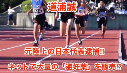 【道浦誠】元陸上の日本代表逮捕‼︎ネットで大量の「避妊薬」を販売⁉︎