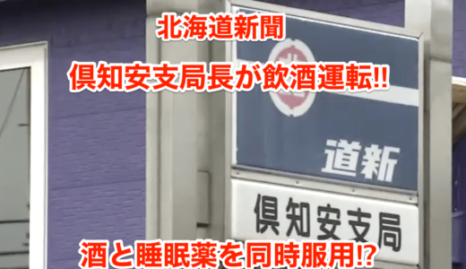 【北海道新聞】倶知安支局長が飲酒運転‼︎酒と睡眠薬を同時に服用⁉︎