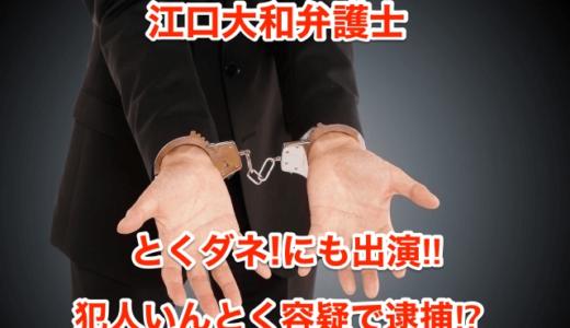 【江口大和弁護士】とくダネ!にも出演‼︎犯人いんとく容疑で逮捕⁉︎