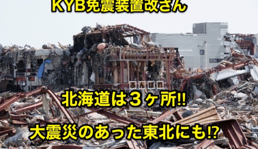 【KYB免震装置改ざん】北海道は3ヶ所‼︎大震災のあった東北にも⁉︎