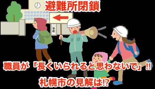 【避難所閉鎖】職員が「長くいられると思わないで」‼︎札幌市の見解は⁉︎