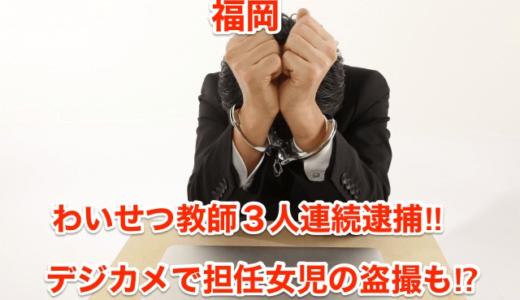 【福岡】わいせつ教師3人連続逮捕‼︎デジカメで担任女児の盗撮も⁉︎