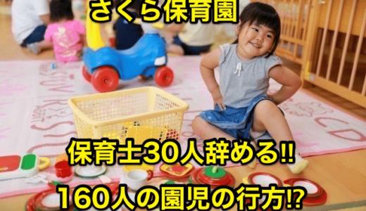 【さくら保育園】保育士30人全員辞める‼︎160人の園児の行方⁉︎